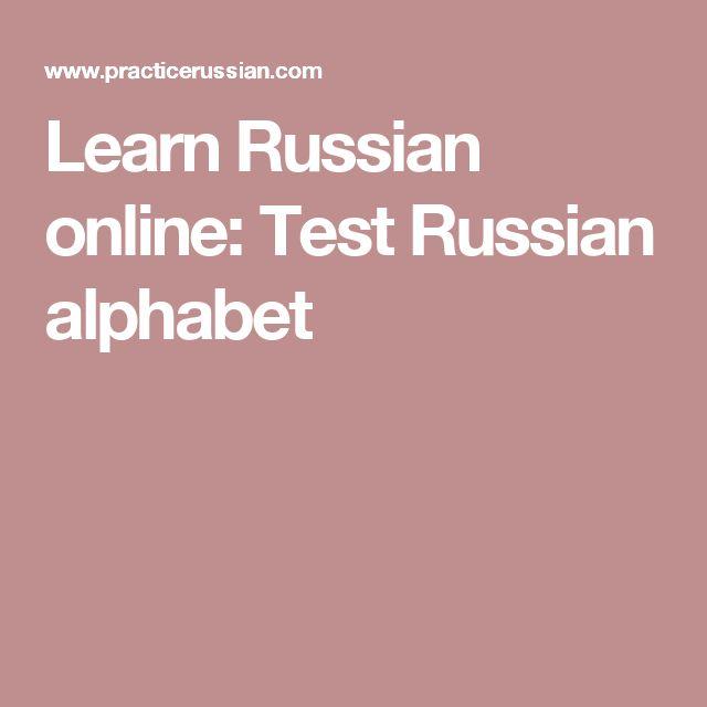 Learn Russian online: Test Russian alphabet