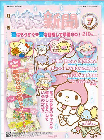 【2013.07】【SANRIO】いちご新聞 Strawberry News ★Little Twin Stars★