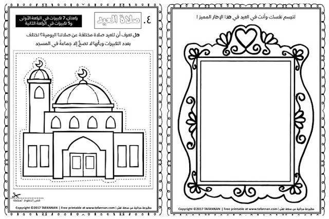 تفن ن فن ومرح بالعربي نشاطات دينية Learning Arabic Ramadan Coloring Pages
