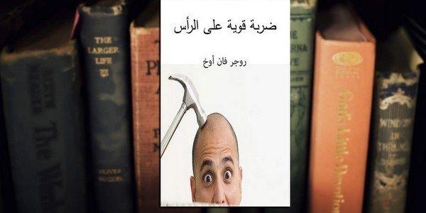 تحميل كتاب ضربة قوية على الراس Pdf كامل Pdf Books Reading Arabic Words Pdf Books