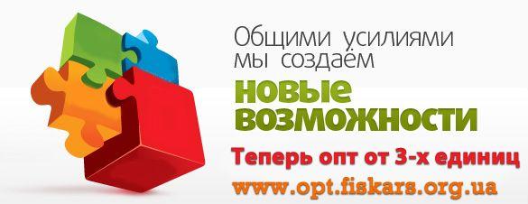 Оптовый интернет-магазин - opt.fiskars.org.ua  Подробнее: http://fiskars.org.ua/p187377-optovaya-torgovlya-evropeyskimi-tovarami.html