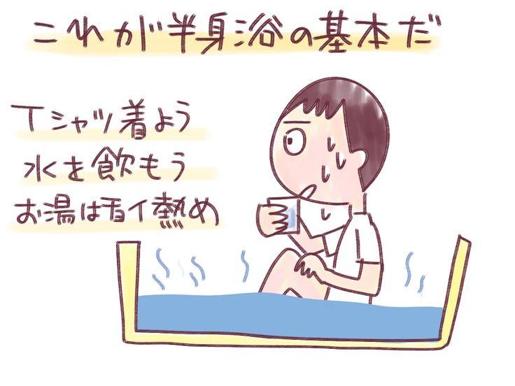 """""""こだわり半身浴で""""梅雨ストレスをふっ飛ばせ!"""