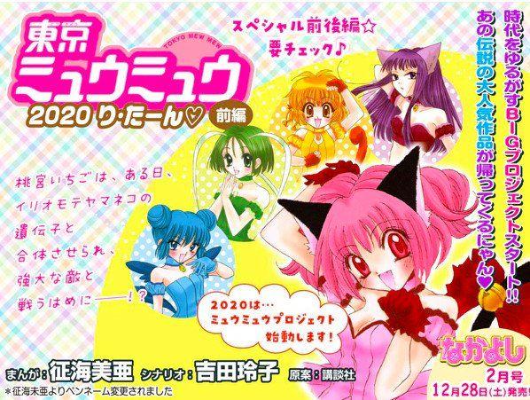 Best Selling Manga 2020.Reiko Yoshida Mia Ikumi Launch Tokyo Mew Mew 2020 Re Turn