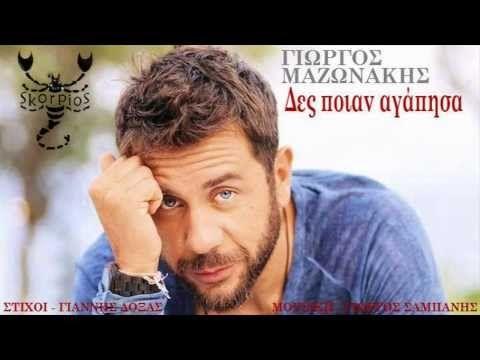 Δες ποιαν αγάπησα Γιώργος Μαζωνάκης / Des poian agapisa Giorgos Mazonakis - YouTube