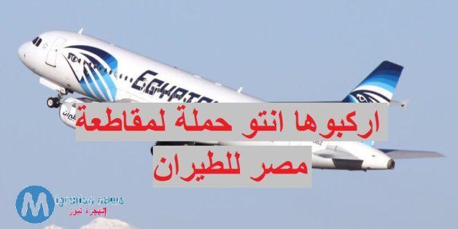 اركبوها انتو حمله الكترونية لمقاطعة مصر للطيران انتشرت في الأيام الأخيرة ويتبناها مغتربي مصر وتتباين Passenger Passenger Jet Aircraft