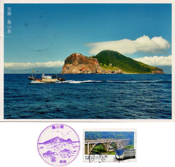 Swap - Arrived: 2017.06.21   ---   Guishan Island or Turtle Island is an island in the Pacific Ocean currently administered under Toucheng Township, Yilan County, Taiwan and located 9.1 km east of port of Gengfang Fishery Harbor. The local population, consisting mainly of fishermen, was relocated in 1977 due to the hardships associated with living on the island. Between 1977 and 2000 it became the site of a military base, and currently it is managed as a tourist destination.