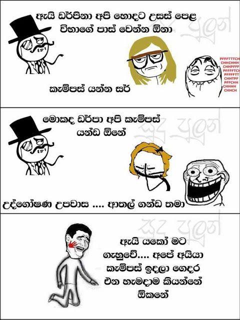 Sinhala Jokes Sri Lanka