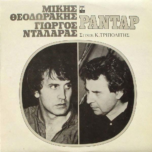 Mikis Theodorakis & Giorgos Dalaras - Radar