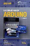 Наборы для изучения Ардуино: стартовые и для продвинутых пользователей: Arduino. Базовый набор