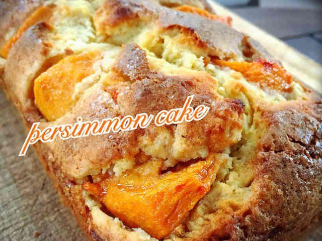 柿のケーキ(パウンドケーキ)