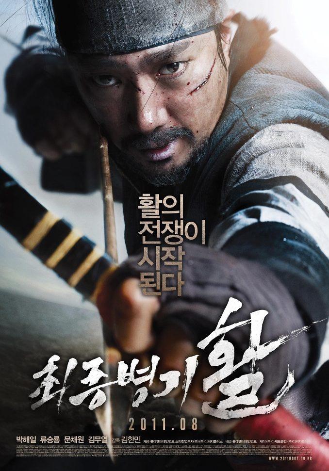 최종병기 활 (2011), ★★★, 2012.3.21 -무사하냐. 미안하다, 늦어서.