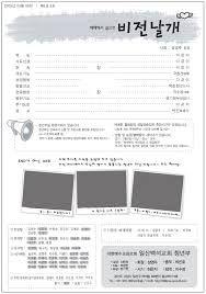 Resultado de imagen para 교회 광고 주보