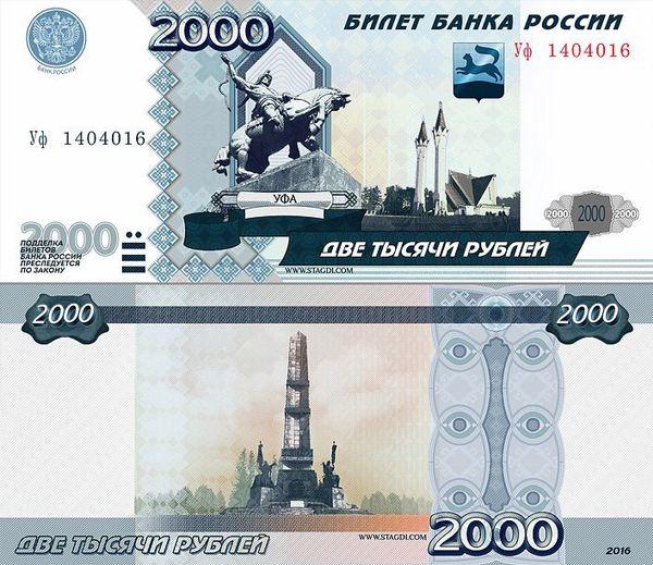Центральный банк России сегодня начинает общероссийскую кампанию по выбору символов на новые банкноты номиналом 200 и 2000 рублей. Конкурс пройдет на специальном сайте Твоя-Россия.рф