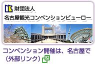 名古屋観光コンベンションビューロー コンベンション開催は、名古屋で(外部リンク 別ウィンドウで開く)