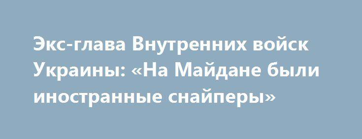 Экс-глава Внутренних войск Украины: «На Майдане были иностранные снайперы» https://apral.ru/2017/09/10/eks-glava-vnutrennih-vojsk-ukrainy-na-majdane-byli-inostrannye-snajpery.html  Прошло больше трех лет с окончания кровавых событий Евромайдана. Однако до сих пор нынешняя украинская власть так и не ответила на вопрос: кто стоит за стрельбой по протестующим и сотрудникам правопорядка. В эксклюзивном интервью РИА Новости бывший командующий Внутренними войсками Украины Станислав Шуляк впервые…