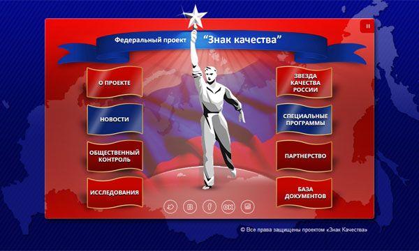 Единая Россия официальный сайт партии / Новости / «Знак качества» открыл собственный сайт