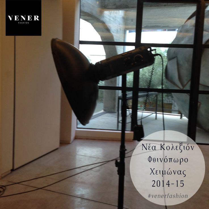 Η φωτογράφιση μόλις τελείωσε... Τα καλύτερα έρχονται! Μείνετε συντονισμένοι...  www.vener.gr #venerfashion #fallcollection #wintercollection #womenfashion #newcollection