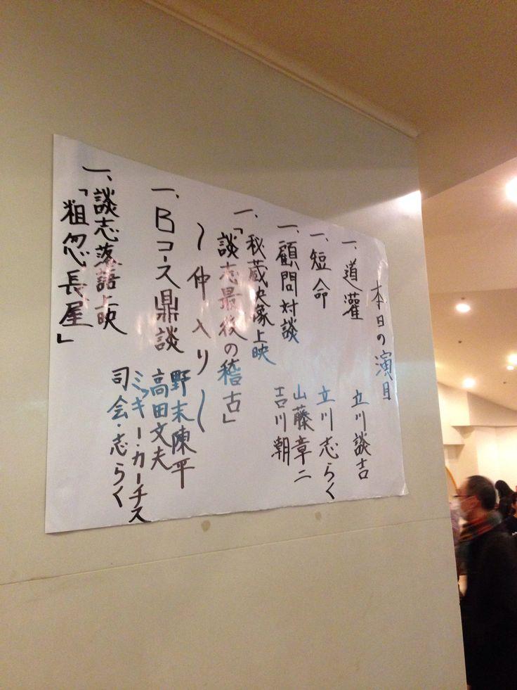 よみうりホール 20131121