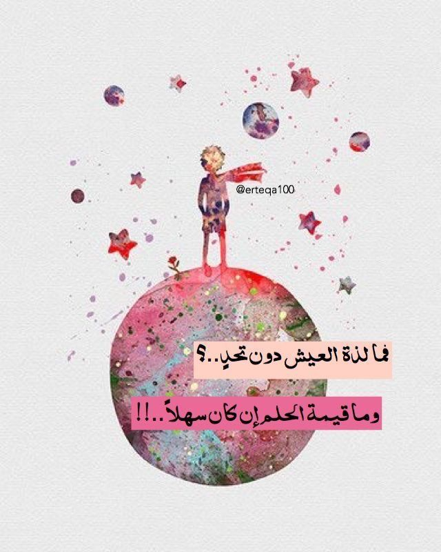 Pin By Mays On Phone Postive Quotes Study Motivation Quotes Beautiful Arabic Words