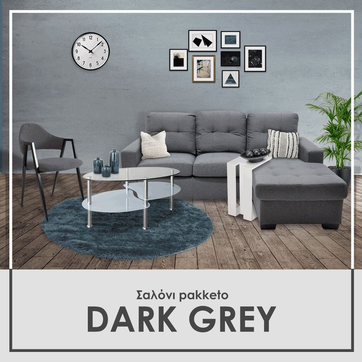 Ανανεώστε εύκολα και γρήγορα το σαλόνι σας με τις 2 υπέροχες προτάσεις #pakketo που ετοιμάσαμε για εσάς. Δείτε τις εδώ http://bit.ly/pakketo_BlogSaloni2018 #newhome