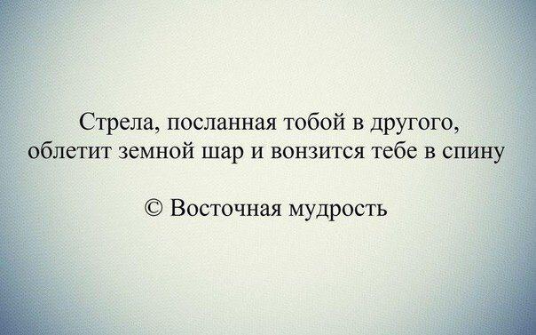 Восточная мудрость...