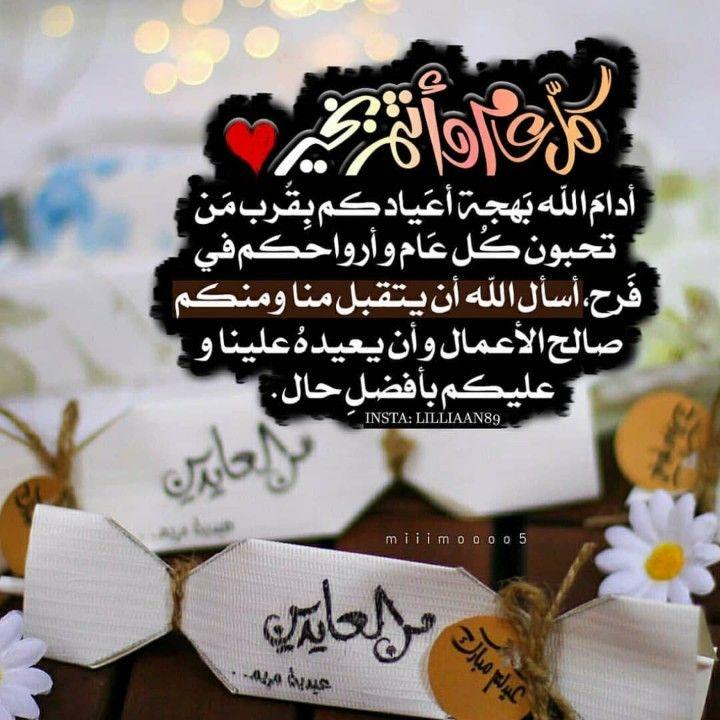Pin By Rosha On عيد مبارك Good Morning Roses Good Morning Gif Morning Rose