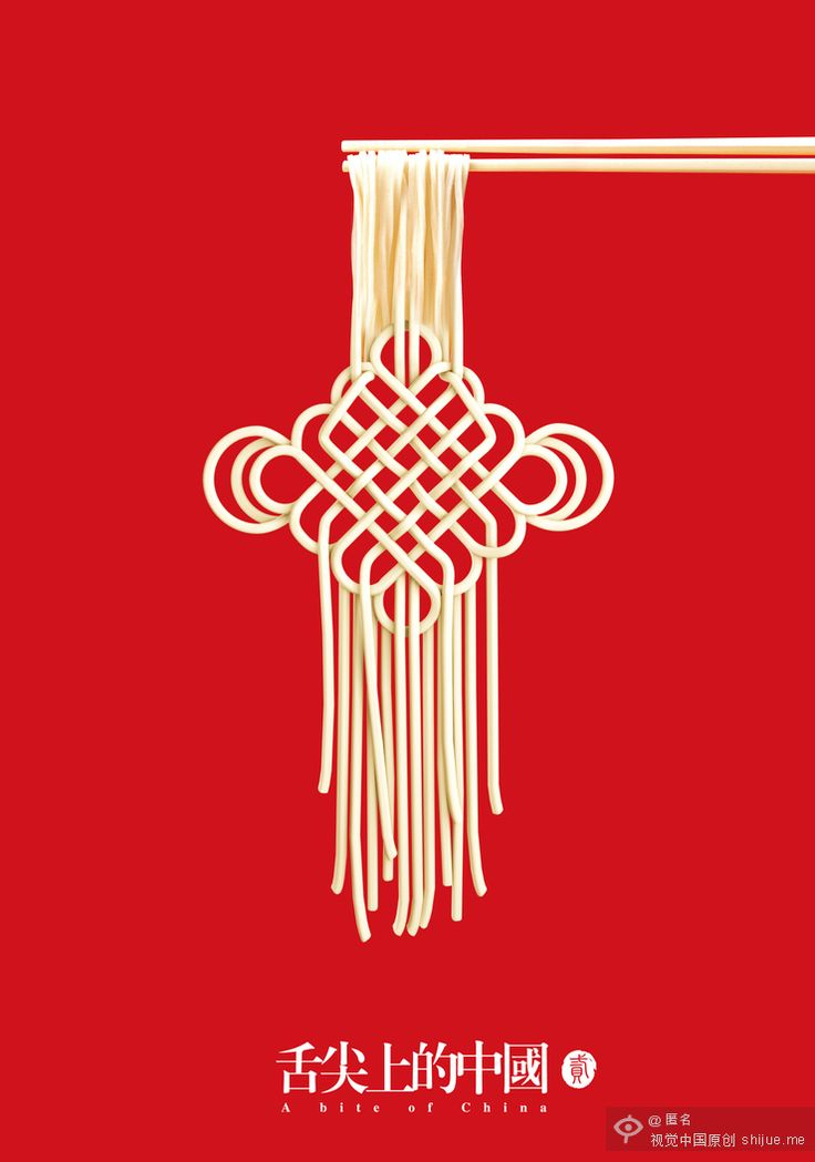 Noodles shaped into a traditional Chinese weaving