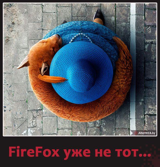 #Firefox уже не тот...  #юмор #прикол #браузер #лиса #шляпа #логотип #html5 #css3 #js #javascript #вебразработка #вебсайт #вебмаркетинг