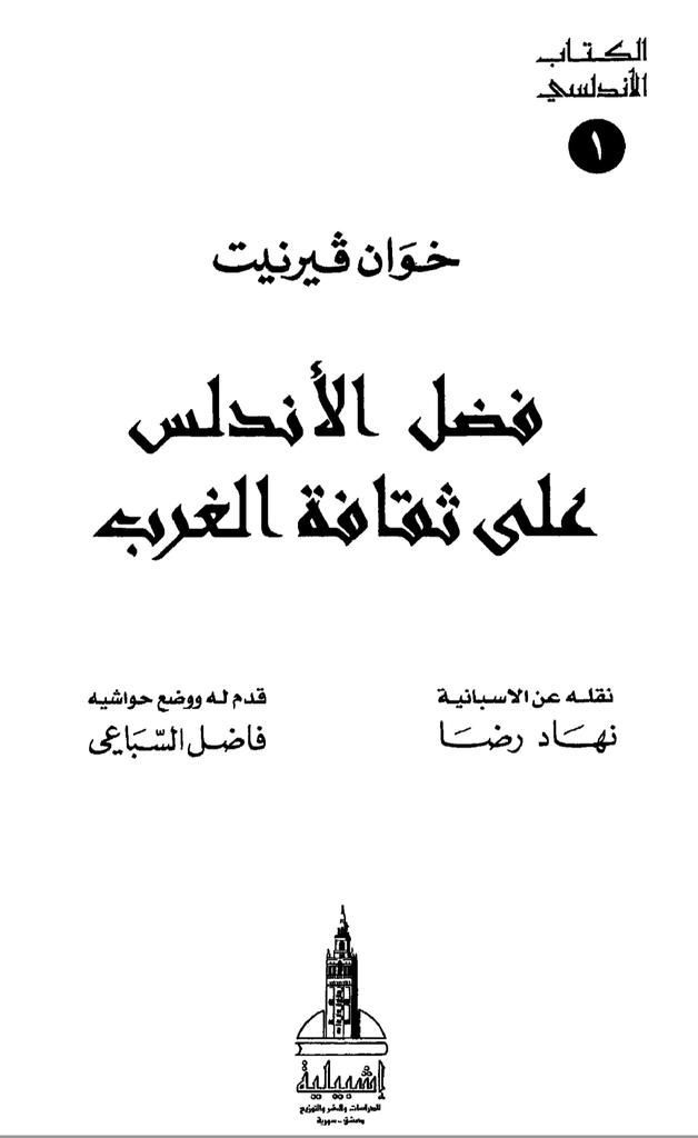 Pin By Mary Ia On ا قرأread In 2021 Pdf Books Reading Books To Read Book Format