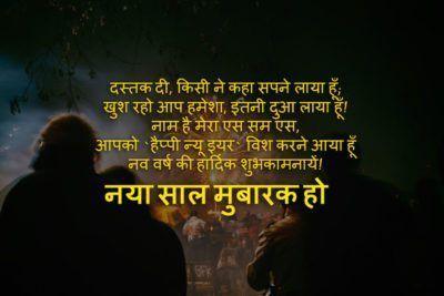 Happy New Year Image Hindi Shayari