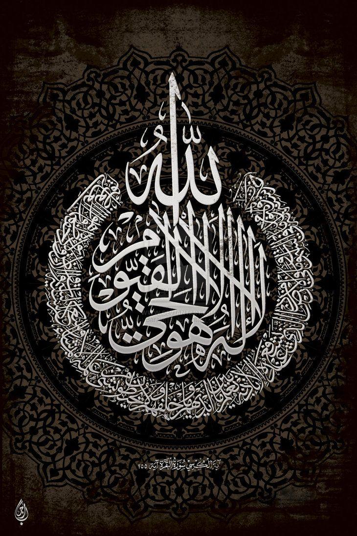 Al-Baqarah ( 2 - 255 ) ( Ayah Kursi ) by Baraja19 on deviantART آية الكرسي