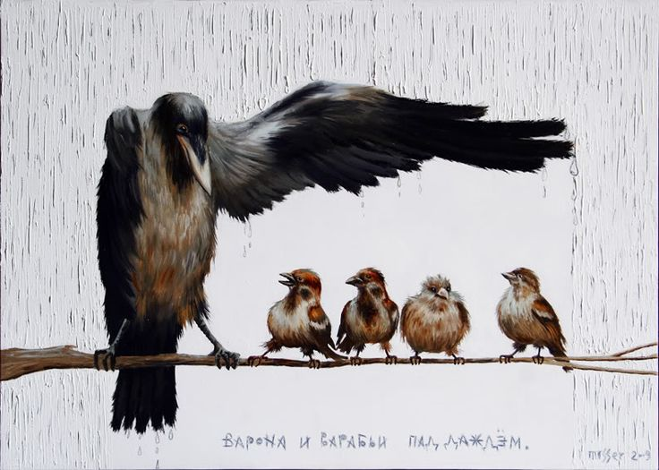 The Raven and the sparrows, Sergey Kovalevsky. Russian, born in 1989.