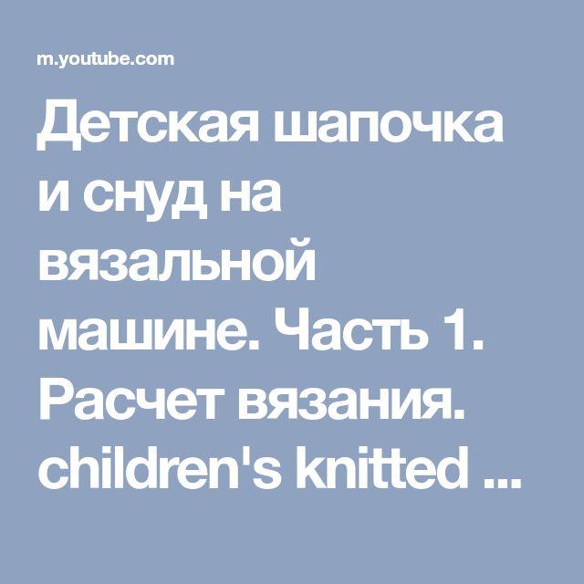 Детская шапочка и снуд на вязальной машине. Часть 1. Расчет вязания. children's knitted hat - YouTube