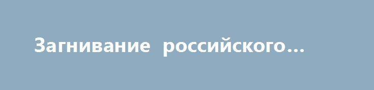 Загнивание российского рынка http://прогноз-валют.рф/%d0%b7%d0%b0%d0%b3%d0%bd%d0%b8%d0%b2%d0%b0%d0%bd%d0%b8%d0%b5-%d1%80%d0%be%d1%81%d1%81%d0%b8%d0%b9%d1%81%d0%ba%d0%be%d0%b3%d0%be-%d1%80%d1%8b%d0%bd%d0%ba%d0%b0/  Пишу от отчаяния, когда наблюдаю затухание объёмов на нашем срочном рынке. А помните золотое время 2014-2015 годы? Среднедневной объём тогда по сишке колебался в районе 350 млрд рублей. Сейчас же еле дотягивает до 150 млрд. Видно крупняк поднял бабосы и вышел из рынка. Остались…