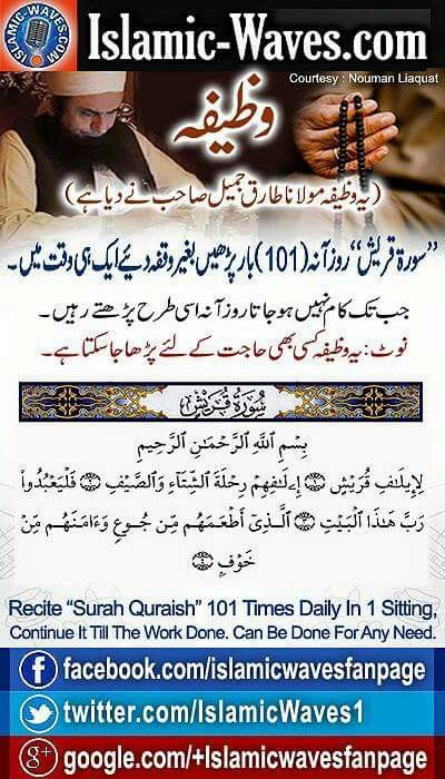 Hajat k liye.  Salaam, even try to read 1 time or 3 times.
