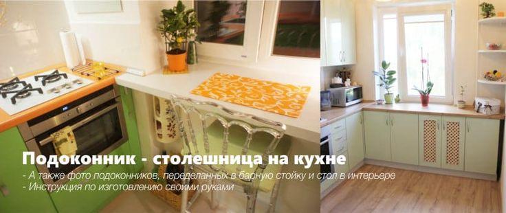Подоконник на кухне, особенно маленькой, можно переделать в столешницу, барную стойку или использовать вместо стола. Выбираем дизайн и мастерим своими руками.