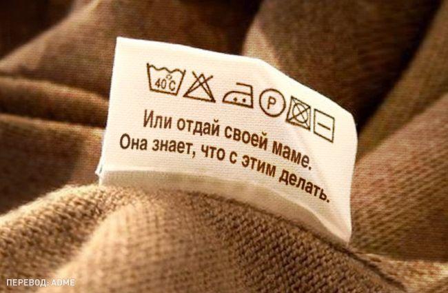 14 неожиданных надписей на ярлыках одежды, которые заставят…