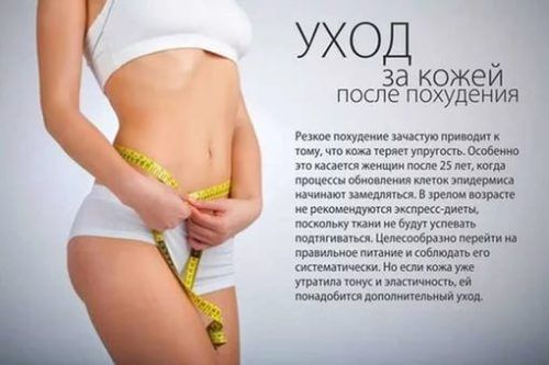 Уход за кожей для сидящих на диете. Чем опасно резкое похудение. Как ухаживать за кожей во время диеты – советы косметолога.