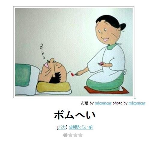 """valuabless: 【ボケ】ボムへい: ボケて(bokete) """