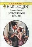 Курортный роман. Начните читать книги Браун Джеки в электронной онлайн библиотеке booksonline.com.ua. Читайте любимые книги с мобильного или ПК бесплатно и без регистрации.