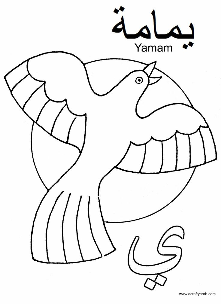 A Crafty Arab: Arabic Alphabet coloring pages...Ya is for
