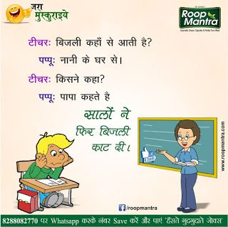 Teacher  Student jokes in Hindi - RoopMantra