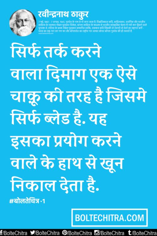 rabindranath tagore story poem essay He was a poet, a painter, a patriot, a philosopher, a novelist, an educationist, singer, story writer, essayist, critic, constructive worker and what not but it is mainly as a poet that tagore is known to us.