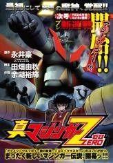 Shin Mazinger Zero 13