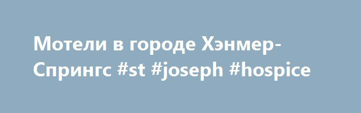 Мотели в городе Хэнмер-Спрингс #st #joseph #hospice http://hotel.remmont.com/%d0%bc%d0%be%d1%82%d0%b5%d0%bb%d0%b8-%d0%b2-%d0%b3%d0%be%d1%80%d0%be%d0%b4%d0%b5-%d1%85%d1%8d%d0%bd%d0%bc%d0%b5%d1%80-%d1%81%d0%bf%d1%80%d0%b8%d0%bd%d0%b3%d1%81-st-joseph-hospice/  #hanmer motels # Найти мотели в городе Хэнмер-Спрингс Австралия +61 Австрия +43 Азербайджан +994 Албания +355 Алжир +213 Американские Виргинские острова +1340 Американское Самоа +1684 Ангилья +1264 Ангола +244 Андорра +376 Антарктида +672…