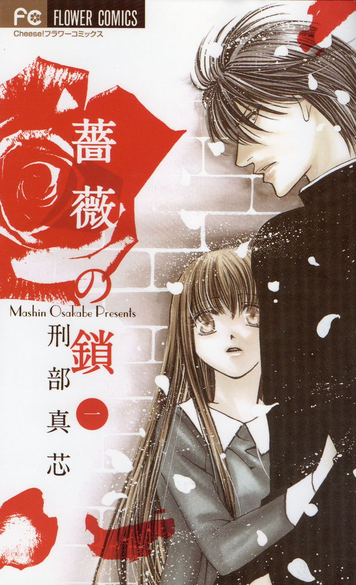 Read manga Bara no Kusari 001 online in high quality