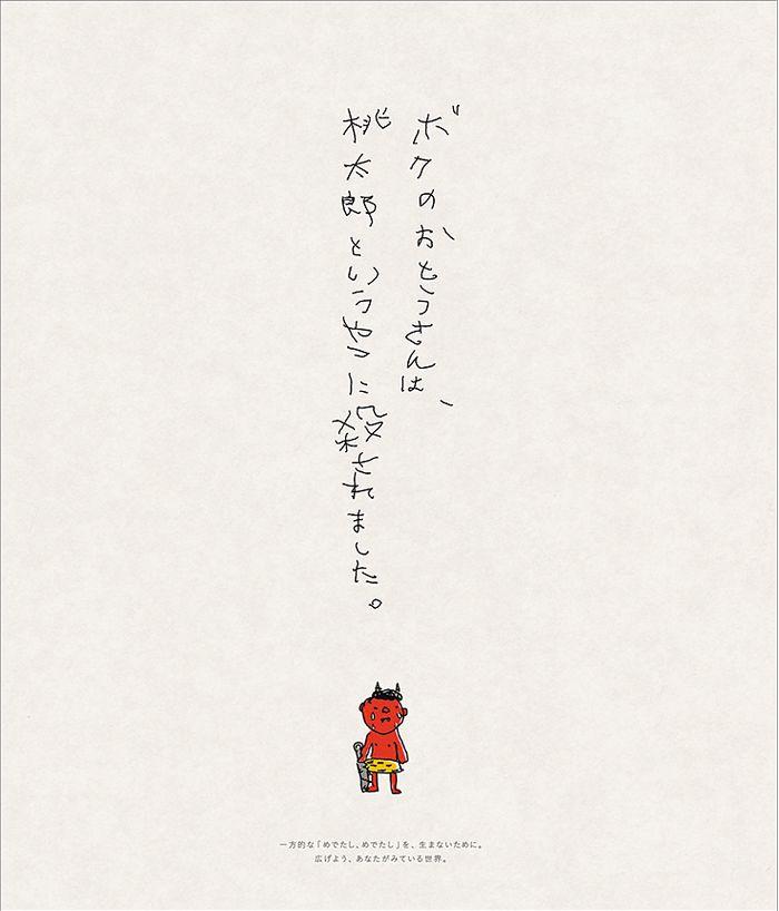 「しあわせ」がテーマの新聞広告クリエーティブコンテスト最優秀賞