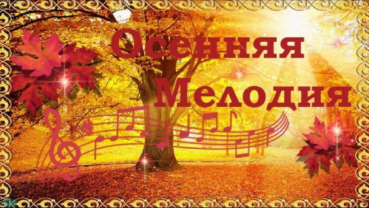 Музыка осени Позитив для друзей for friends Красивая Музыкальная видео о...