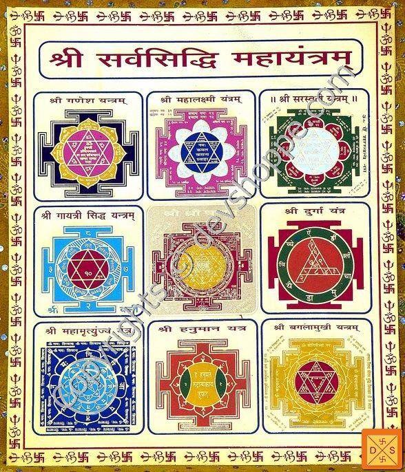 Sri Sarva sidhi yantra