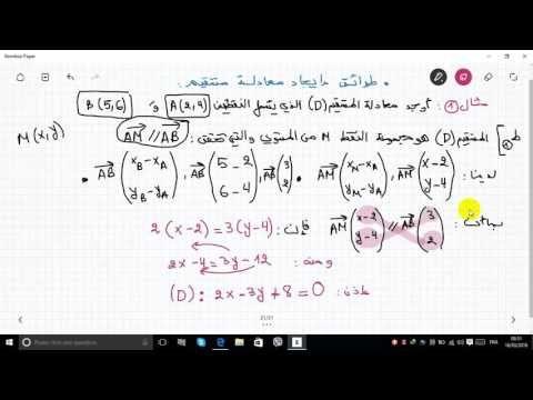 طرائق إيجاد معادلة مستقيم الجزء 1 Youtube Math Bullet Journal Journal